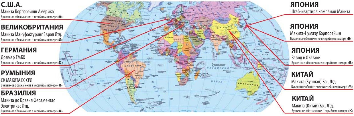 Заводы Макита на карте